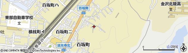 石川県金沢市百坂町(ト)周辺の地図