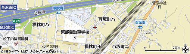 石川県金沢市百坂町(ハ)周辺の地図