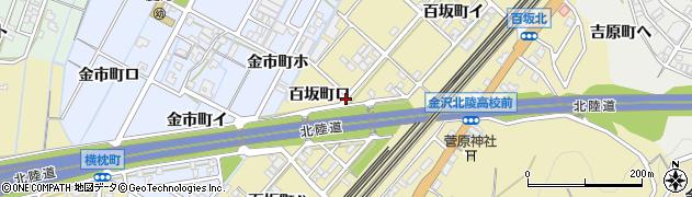 石川県金沢市百坂町(ロ)周辺の地図
