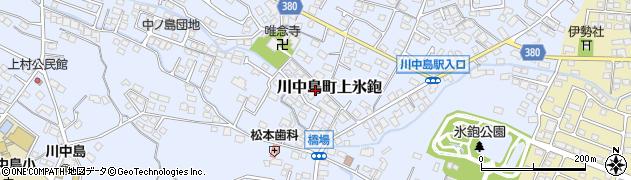 長野県長野市川中島町上氷鉋周辺の地図