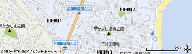 茨城県日立市相田町周辺の地図