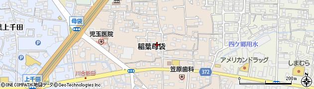 長野県長野市稲葉母袋周辺の地図