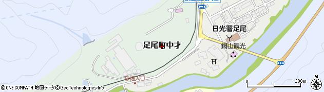 栃木県日光市足尾町中才周辺の地図
