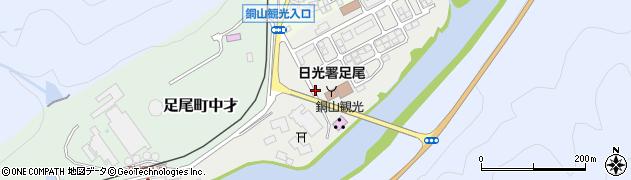 栃木県日光市足尾町通洞周辺の地図
