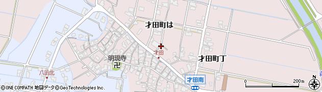 石川県金沢市才田町(は)周辺の地図