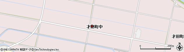 石川県金沢市才田町(中)周辺の地図