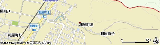 石川県金沢市利屋町(お)周辺の地図