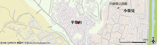 長野県長野市平柴台周辺の地図