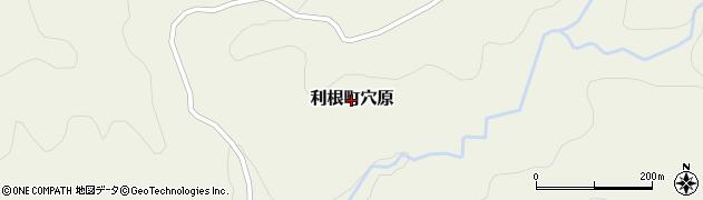 群馬県沼田市利根町穴原周辺の地図