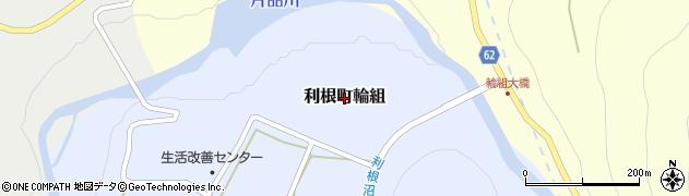 群馬県沼田市利根町輪組周辺の地図