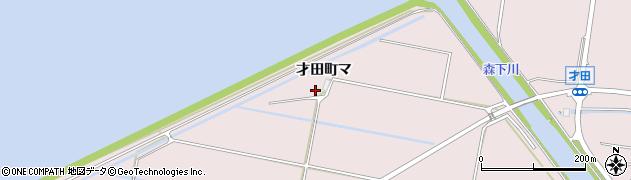 石川県金沢市才田町(マ)周辺の地図