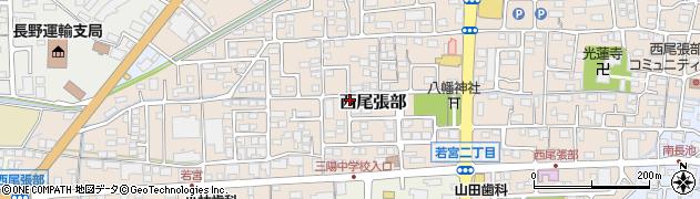 長野県長野市西尾張部周辺の地図