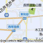 長野三菱自動車販売株式会社 本社