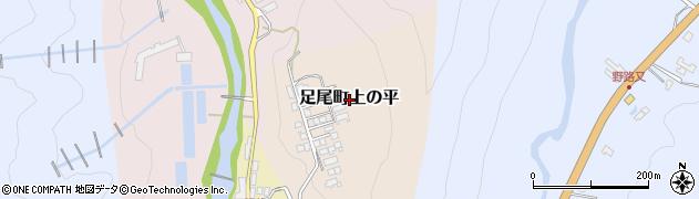 栃木県日光市足尾町上の平周辺の地図
