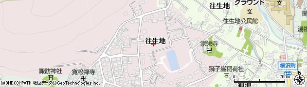 長野県長野市西長野(往生地)周辺の地図