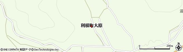 群馬県沼田市利根町大原周辺の地図