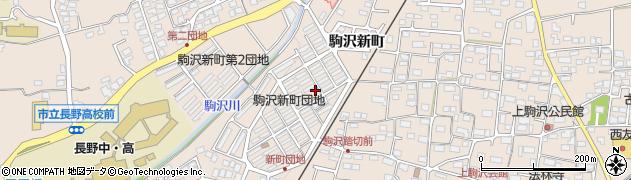 長野県長野市上駒沢(駒沢新町)周辺の地図