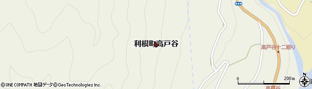 群馬県沼田市利根町高戸谷周辺の地図