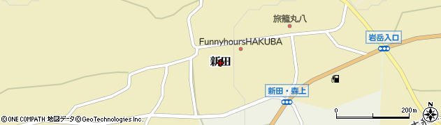長野県白馬村(北安曇郡)新田周辺の地図