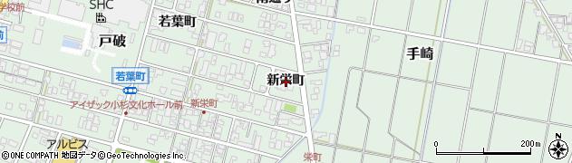 富山県射水市戸破(新栄町)周辺の地図