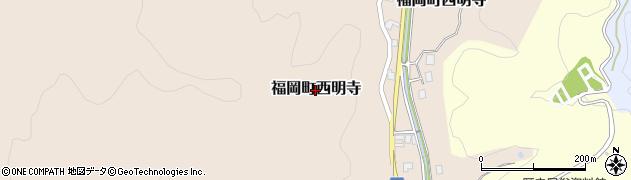 富山県高岡市福岡町西明寺周辺の地図