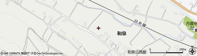 栃木県日光市和泉周辺の地図
