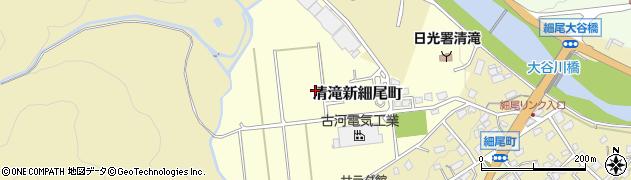 栃木県日光市清滝新細尾町周辺の地図