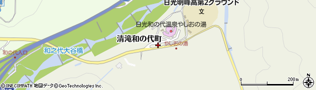 栃木県日光市清滝和の代町周辺の地図