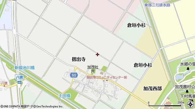 〒933-0209 富山県射水市摺出寺の地図