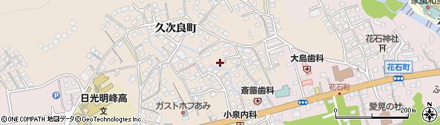 栃木県日光市久次良町周辺の地図