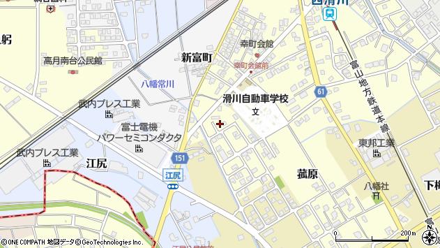 〒936-0073 富山県滑川市幸町の地図