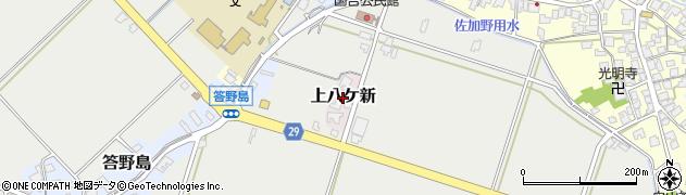 富山県高岡市上八ケ新周辺の地図