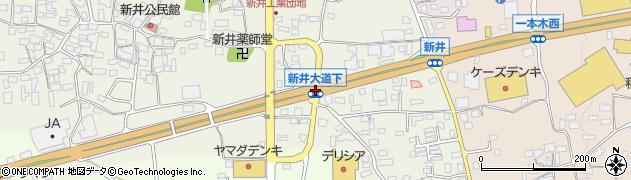 新井大道下周辺の地図