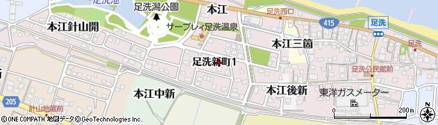 富山県射水市足洗新町1丁目周辺の地図