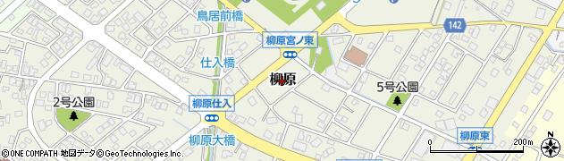 富山県滑川市柳原周辺の地図