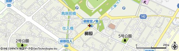 柳原宮ノ東周辺の地図