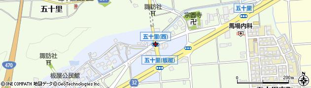五十里西周辺の地図