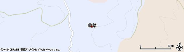 富山県氷見市葛葉周辺の地図