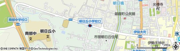 朝日丘小学校口周辺の地図