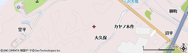 福島県いわき市三沢町(大久保)周辺の地図