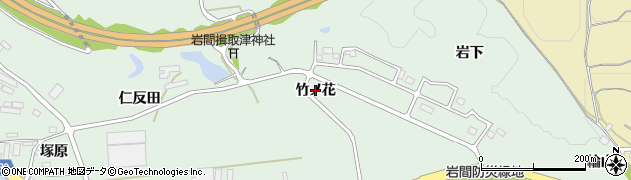 福島県いわき市岩間町(竹ノ花)周辺の地図