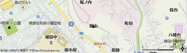 福島県いわき市植田町(館山)周辺の地図