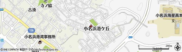 福島県いわき市小名浜港ケ丘周辺の地図