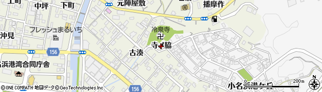 福島県いわき市小名浜(寺ノ脇)周辺の地図