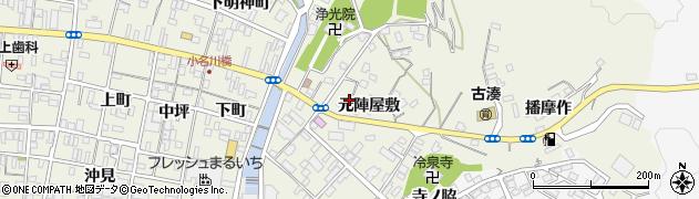 福島県いわき市小名浜(元陣屋敷)周辺の地図