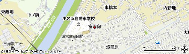 福島県いわき市小名浜(富岡向)周辺の地図