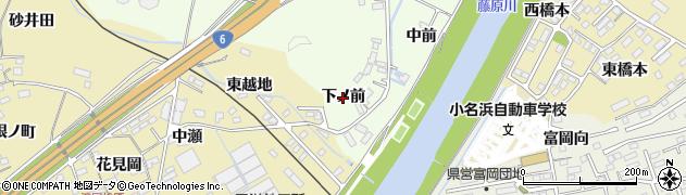 福島県いわき市小名浜南富岡(下ノ前)周辺の地図
