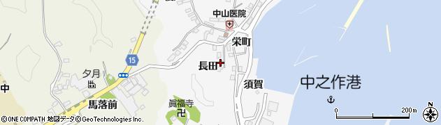 福島県いわき市中之作(長田)周辺の地図