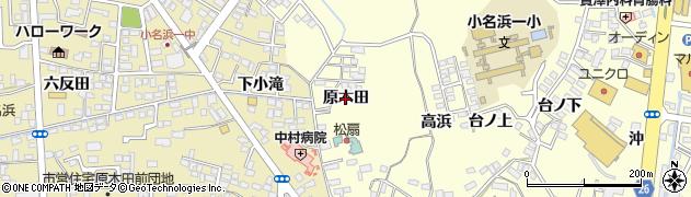 福島県いわき市小名浜岡小名(原木田)周辺の地図