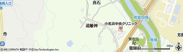 福島県いわき市小名浜南富岡(道陸神)周辺の地図